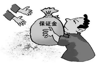 房屋保证金:常见问题
