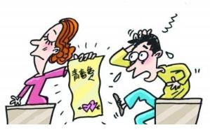 分手|离婚后要青春损失费,有条款吗?