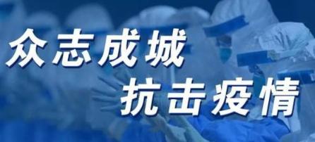 2021年春节人员返乡疫情防控须知