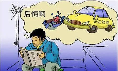 无证驾驶的情形都有哪些?